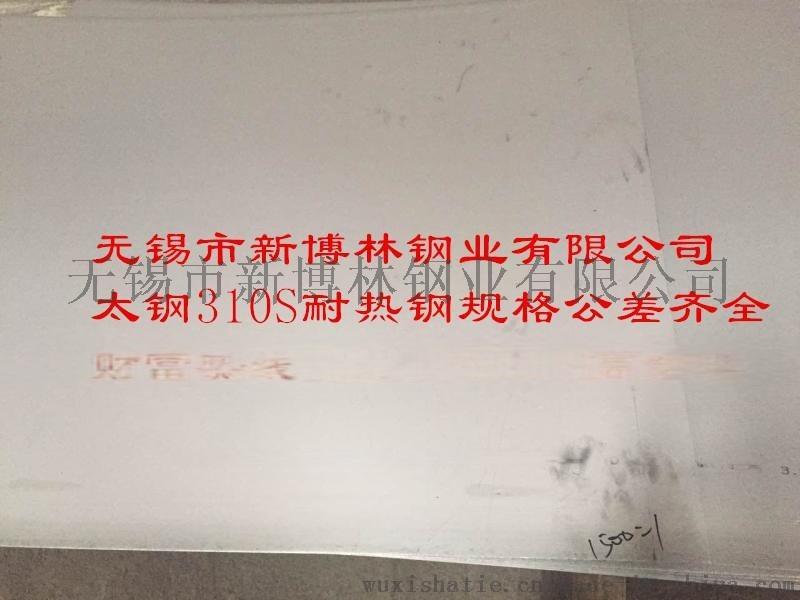 上海310S太钢特殊钢