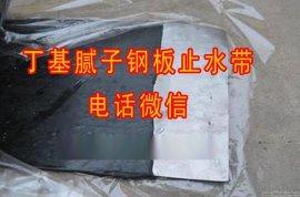 丁基橡胶钢板腻子止水带厂家