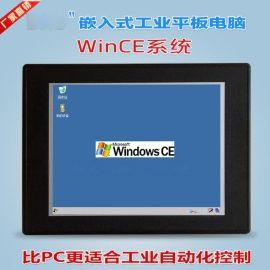 10.4寸WinCE智慧工業平板電腦一體機 彩色工業觸摸屏 批發定制