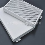 2.5厚白色氟碳衝孔幕牆鋁單板,