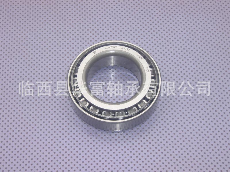 CNHF 华富 LM501349/10 英制圆锥滚子轴承 厂家直销 精工农用机械