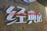 亮马桥门店发光字制作,亮马桥形象墙制作,公司背景墙发光字
