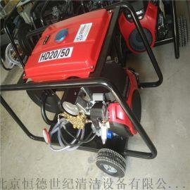 新款高压水疏通机HD20/50