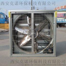 西安车间厂房养殖花卉负压风机工业排风扇安装
