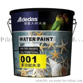 供應阿裏大師多功能水漆塗料廠家代理加盟