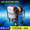 小型洒水车果园大棚拉管式杀虫机60L电动喷雾器