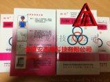 四环牌压力蒸汽灭菌生物指示剂