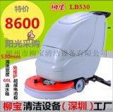 柳宝LB-530手推式静音洗地机