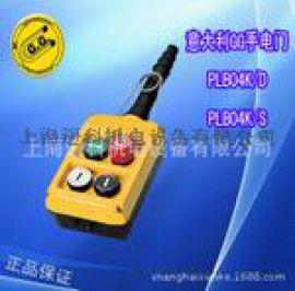 意大利GG  器系列  PLB04K电动葫芦遥控器