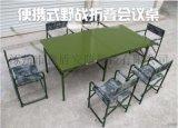 摺疊椅子,野戰摺疊桌椅定做
