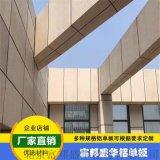 北京铝单板厂家直销仿石纹铝单板室内石纹装饰铝单板