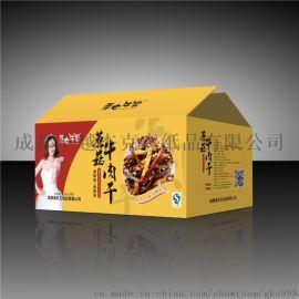 成都食品包装盒定制三层瓦楞纸材质免费设计