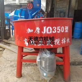 JW350建筑用砂浆搅拌机