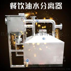 江西省夫能厂家供应电加热厨房隔油器 油水分离机