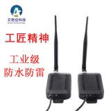 防水防雷无线监控收发器视频无线传输器