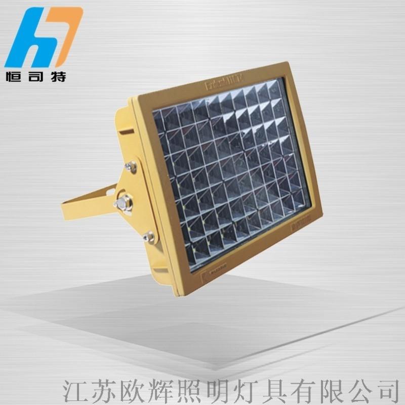 供应CCD97 LED防爆灯厂家直销