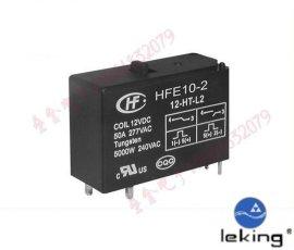 宏发继电器HFE10-2/12-HT-L2 50A