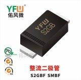 S2GBF SMBF贴片整流二极管印字S2GB 佑风微品牌