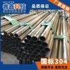 廣東廠家現貨直供 304不鏽鋼直飲水管規格全庫存大
