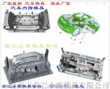 台州塑料模具定做汽车中控台模具厂家