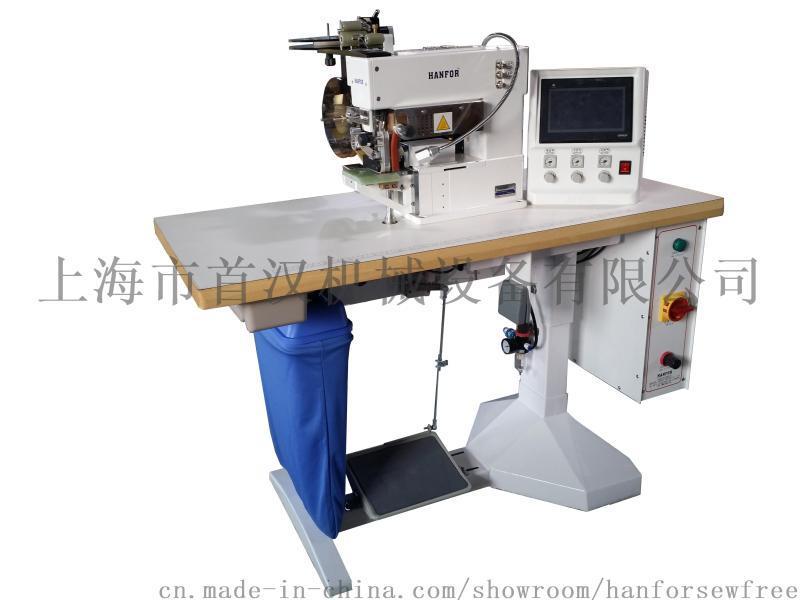 热贴无缝服装上胶机贴条机HANFOR HF-801