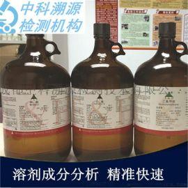溶剂配方测试/2019年有机溶剂成分分析
