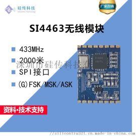 Si4463无线模块 433无线模块 无线模块厂家