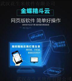 武汉金蝶云进销存软件网络版销售仓库在线管理