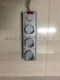 LED防爆滑触线指示灯
