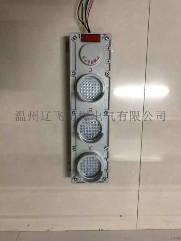 LED防爆滑觸線指示燈