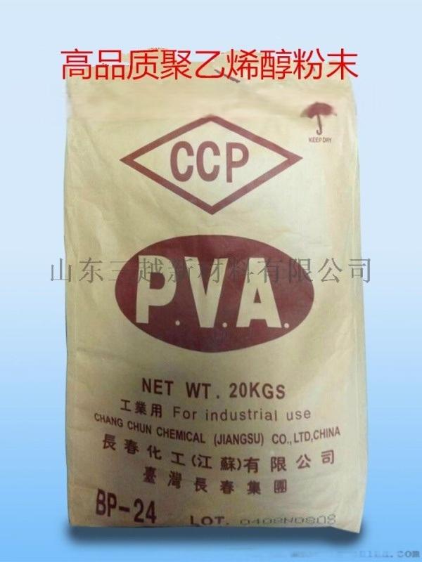 聚乙烯醇 粉末型砂浆添加剂