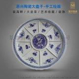 酒店裝飾品 陶瓷海鮮大盤 青花手繪大瓷盤