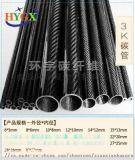 3K碳纤维管  碳纤维卷管  航模支架