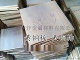 2/3/4mm黄铜板 黄铜锁板 H59-3国标铜板
