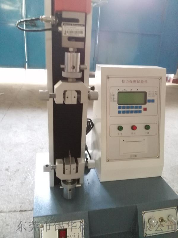 XH-001 单柱式微电脑拉伸机 多功能拉力机