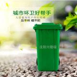 丹东塑料垃圾桶厂家直销240l价格优惠-沈阳兴隆瑞