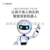儿童老人陪伴智能学习机器人方案智能对话百科问答
