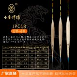 小金浮漂JPC系列芦苇鱼漂纯手工立式底钓浮漂