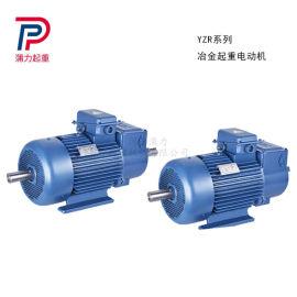 YZR起重电机 绕线转子电机