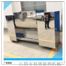 CH槽型混合机 200升槽型混合机 高效混合机