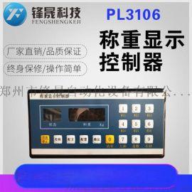 搅拌站称重仪PL3106骨料外加剂控制柜称重仪表