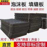 直銷聚乙烯閉孔塑料泡沫板黑色PE發泡嵌縫板求過於供