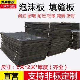 直销聚乙烯闭孔塑料泡沫板黑色PE发泡嵌缝板求过于供