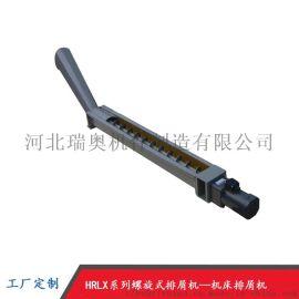 供应HRLX螺旋式排屑机  加工中心数控机床排屑机