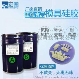 供应用于食品生产的环保硅胶 食品级液体硅胶