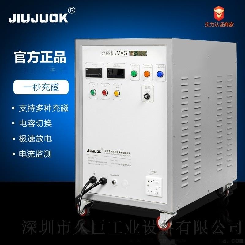 深圳 型马达充磁机 快速充磁机 厂家优惠直销