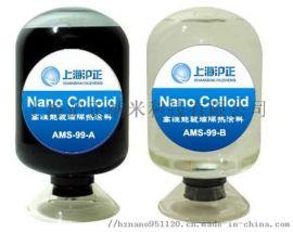 AMS-99高性能玻璃隔热涂料