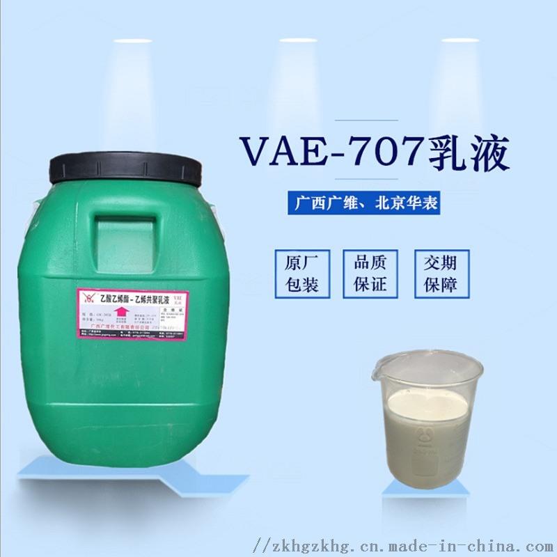 廣西廣維 VAE乳液 GW-707H防水乳液