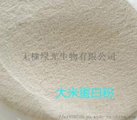 供应饲料添加剂大米蛋白粉