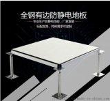 苏州沈飞全钢防静电地板适用性最广的机房地板